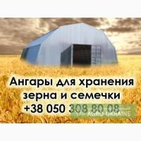 Продам ангар для хранения зерна