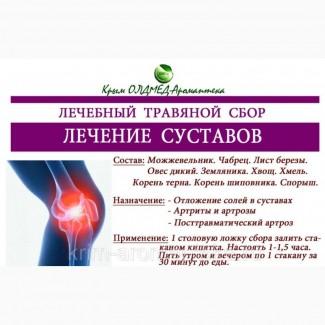 Травяной сбор Лечение суставов Крым аромаптека