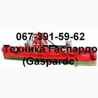 Мульчирователи Гаспардо (Gaspardo) Chiara 200, Tornado 250, Tornado 310, Grifone 470 Из
