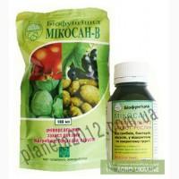Микосан -биологический фунгицид продаем