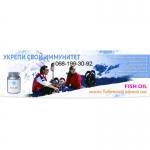 Рыбий жир тибетского озёрного лосося Fish oil Тibemed. Вся Украина