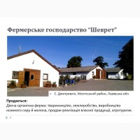 Діюча органічна козина ферма, Львівська обл
