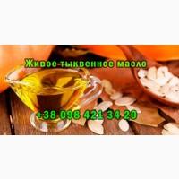 Продам свежевыжатое тыквенное масло