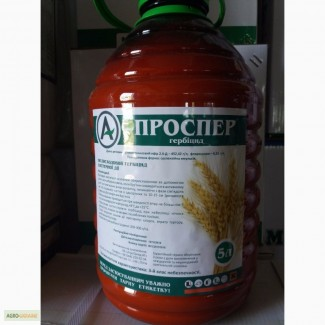 Продам гербіцид ПРОСПЕР (ПРІМА)
