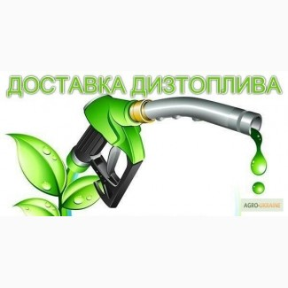 Продам дизельное топливо, ДТ, евро 5 Ровенская Житомирская Львовская обл