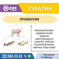 Субалин ENZIM Feeds - Пробиотик для животных, птицы и рыбы
