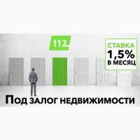 Кредит в залог недвижимости без справки о доходах