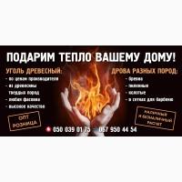 Продам древесный уголь от производителя