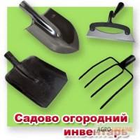 Садово огородный инвентарь оптом - лопаты, сапы, вилы, грабли, совки, черенки