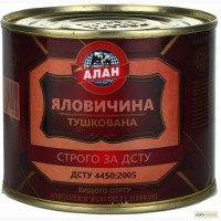 Тушенка (опт) из говядины, ж/б, ТМ Алан