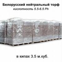 Торф нейтральный в кипах, 3.5 м.куб pH 5.5-6.5
