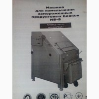 Продам Блокорезка КОМПО -ИБ-8