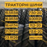 Шини 15.5-38 Алтайшина (400-965) Ф-2АД 137А6 задні резина скат на МТЗ ЮМЗ покришки