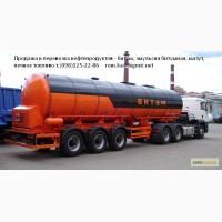 Продажа и перевозка нефтепродуктов