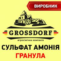 Продам сульфат аммония, гранула, Гросдорф