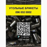 Топливный Брикет - Угольные БРИКЕТЫ с доставкой по Украине от 22 тонн