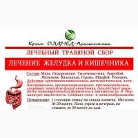 Травяной сбор Лечение ЖКТ Крым аромаптека