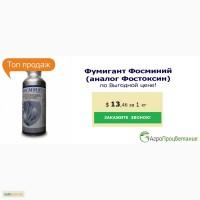 Купить Фумигант Фосминий. Аналог Фостоксин. Низкая Цена