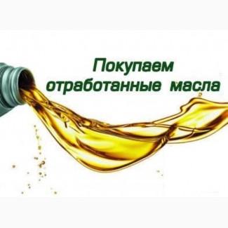 Дорого куплю отработанное масло