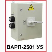 ВАРП-250 1 У5 Выключатель рудничный постоянного тока