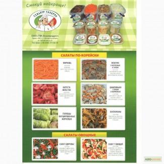 Продам салаты по-корейски(морковь, капуста, баклажаны, морская капуста, вешенка, шамп.)