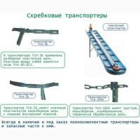 Запчасти транспортера навозоудаления ТСН-2Б, ТСН-160
