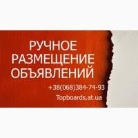 Размещение объявлений на АГРО доски Украины