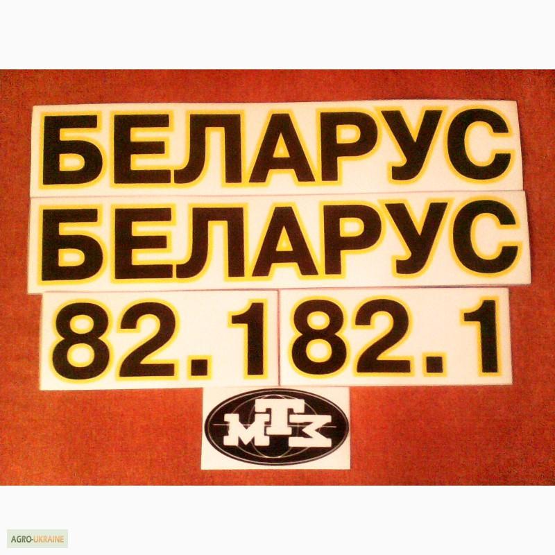 Наклейка  Схеми переключення передач  на МТЗ 80,82,80.1,82.