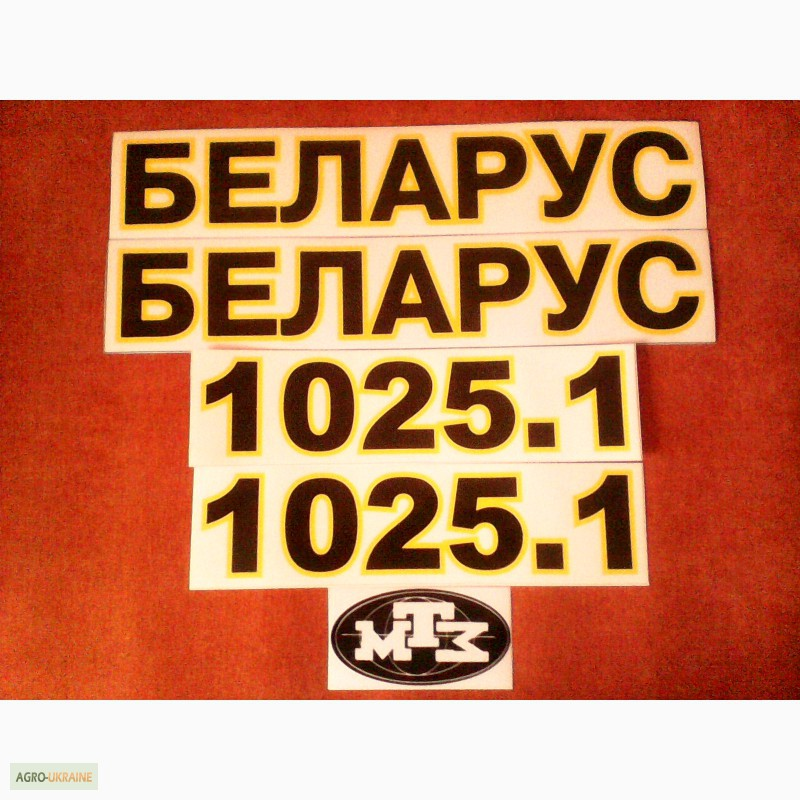 Заводская марка   МТЗ, торговый знак   «Беларус»