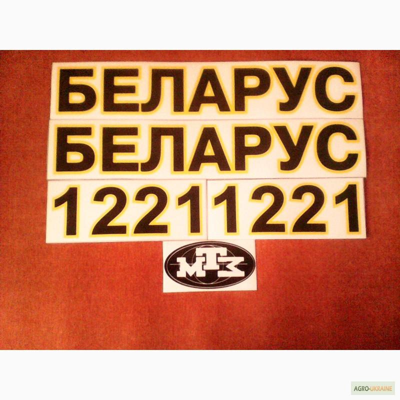 Наклейки на трактора МТЗ Беларус оригинальные - продам.
