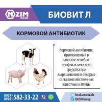 Биовит Л ENZIM Feeds - Антибиотик для животных и птицы