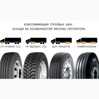 Шины для грузовиков, фур, грузовых автомобилей