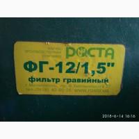 Фильтр гравийный ФГ-12/1, 5 (12 м3/ч) РОСТА