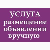 Сервис размещения объявлений в Украине, Эффективно и Недорого