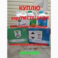 Куплю інсектициди
