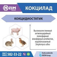 Кокцилад ENZIM Feeds - Антибиотик для животных и птицы