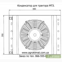 Конденсатор - радиатор кондиционера для трактора МТЗ в Украине.