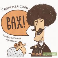 Сванская соль тм-вах Купить в Киеве