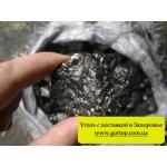 Уголь с доставкой в Запорожье