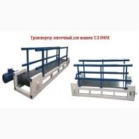 Транспортер ленточный ТЛ-500 для мешков