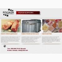 Вакуумні та термозбіжні пакети для продуктів харчування від виробника