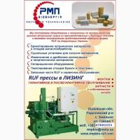 Прессы RUF для производства древесных брикетов, производительностью 100-1000