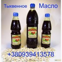 Купить тыквенное масло в Украине