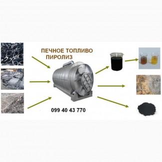 Печное топливо от производителя (пиролиз)