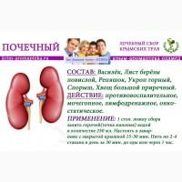 Травяной сбор Почечный Крым аромаптека