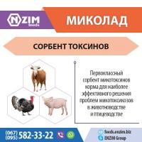 МикоЛад ENZIM Feeds - Сорбент для животных и птицы