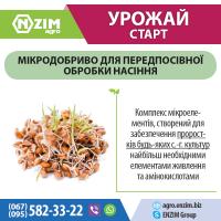 Хелатне добриво передпосівне - Урожай Старт ENZIM Agro