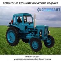 Резинотехнические изделия РТИ и детали для трактора МТЗ-80-82 Беларус