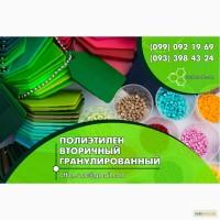 ПВХ-гранула, полиэтилен вторичный гранулированный, полимерное сырье, гранулированный пвх