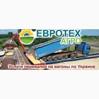 Услуги мобильной перевалки на вагоны всех видов Зерновых по Украине